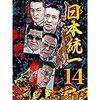 【日本統一14】東北抗争の決着【121314はセット】
