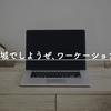 【宮城県】最長7日滞在でも宿泊費は5000円! 東松島市の「お試し移住」で、とことん快適なワーケーションを。