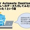 【RPA初心者】Power Automate Desktopで基幹システムへのデータ入力をしてみたら効果絶大だった!という話