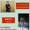 【大切なお知らせ】4/14ライブイベント Sons of Nice Songsを開催します!!