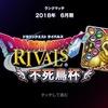 【DQR】不死鳥杯はアリーナスロースデッキでダイヤモンド到達!!