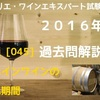 過去問解説 2016年 共通 [045] スペインワインの熟成期間