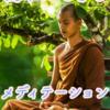 【超簡単】疲れやストレス対策に簡単にできるメディテーション!!