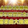【開催決定】AKB48劇場15周年特別記念公演&披露楽曲大抽選会
