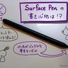 【Surface Pro6】ペンの書き心地や設定方法をまとめみた