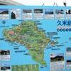 離島ミステリーツアー 2