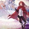 「<harmony/>」なかむらたかし/マイケル・アリアス