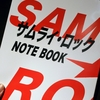 えいがまにあ①/サムライ・ロック【あと88日】