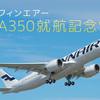 【関西国際空港】FINNAIR A350就航記念ツアー
