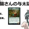 【#MTG初心者 向け】機体カードと搭乗能力【#MTG】