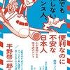 【不便でも気にしないフランス人、便利なのに不安な日本人】『西村・プペ・カリン』 大和書房