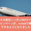 デルタ航空ニッポン500マイルキャンペーン。e-mailで申請できるようになりました。