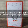 Wax Lyricalのリードディフューザーを買ってみた!【WAX LYRICAL England Hogs and kisses】