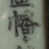 【渋谷区】幡ヶ谷中町