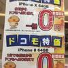 ジョーシン浦和美園店でiPhone 8を実質0円で機種変更!