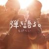 【シマレコ】もげへい2ndmini album「弾き語る。」発売中!