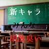 【ドラマ】小さな巨人 第6話 ネタバレ&感想  うさんくさい人が多すぎる!
