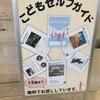 こどもとアートを学ぶ☆対話型鑑賞法@東京国立近代美術館