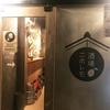 日本酒とレモンサワーで迷う予想外にお腹いっぱいになれる「ニホレモ」