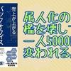【書評】属人化の檻を壊して!一人5000円で変われる。『売上が上がるバックオフィス最適化マップ』