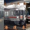日本の大動脈を担ってきた東海道本線(1)【鉄道唱歌再編】【概括】