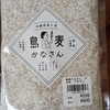 沖縄県産オーガニック小麦「島麦かなさん」とは