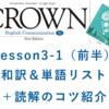 CROWN3 Lesson3-1(前半) 和訳と答え 単語リストや本文解説、解答など授業の予復習の為のページ