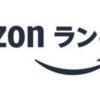 必見! Amazonランキング大賞2017 発表! トレンド把握にバッチリ。忘年会のネタにも⁈