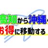 【沖縄県民が教える】高知から沖縄に行くお得な移動方法はコレだ!