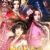 人気アプリ「成り上がり~華と武の戦国」は今までのゲームとはまったく異なる面白さ!