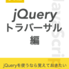 新ブック『JavaScript演習 jQueryトラバーサル編』をリリースしました