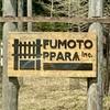 【保存版】ふもとっぱらキャンプ場の予約攻略法。大型連休でも必ず取れる!