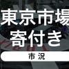 6月26日(金)本日の東京市場は、米株式市場の反発を好感して買い優勢に。