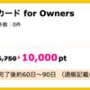 【ハピタス】三井住友ビジネスカード for Ownersで10,000pt(10,000円)! 更に最大12,000円分のギフトカードプレゼントも!