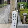 久坂玄瑞・吉田稔麿等寓居跡の石碑。