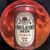 オラホビール 『アンバーエール』