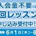イオンモール太田店 ピアノインストラクター伊藤のFriday Blog Vol.3~プレユアステージ開催のお知らせ~