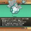 【敵キャラ図鑑】反逆のヴァルキリー