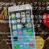 1日49円でiPhoneを借りよう!iSharingに『ポケモンGO』専用プラン登場