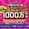 アルファベットチョコレートお買い物応援キャンペーン|どーんと総額1000万円分 5,000円分のQUOカードが2,000名に当たる!