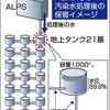 浄化タンクに汚染水流入 第一原発ALPSトラブル