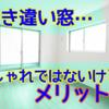 引き違い窓だらけの部屋…デメリットだけではない!?