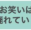 ドキュメンタルを観て思う。日本のお笑いは今後廃れていくだろう