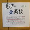 熊本北高校、大津高校の生徒2人がインターンシップに来ました!!