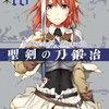 【kobo】23日新刊情報:「聖剣の刀鍛冶(ブラックスミス) 10巻」など、コミック95冊などが配信