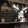渋谷に新スポット!台湾から来たタピオカミルクティー屋さん!!