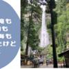 那智勝浦 那智の滝も勝浦の本マグロも南紀の海も感動したけど時間はかかる。遠かった
