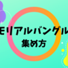【シャニライ】メモリアルバングルの集め方【ミッション報酬】