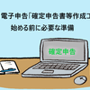 【e-Tax】電子申告「確定申告書等作成コーナー」を始める前に必要な準備