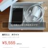 メルカリで極小Androidスマホ「楽天ミニ」を5,555円で購入する → ポケットサイズで最高に使いやすい